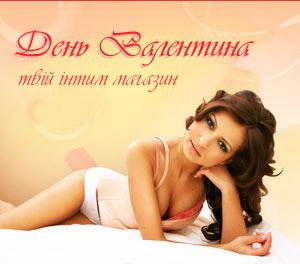 Вагині в секс шопах украині фото 674-612